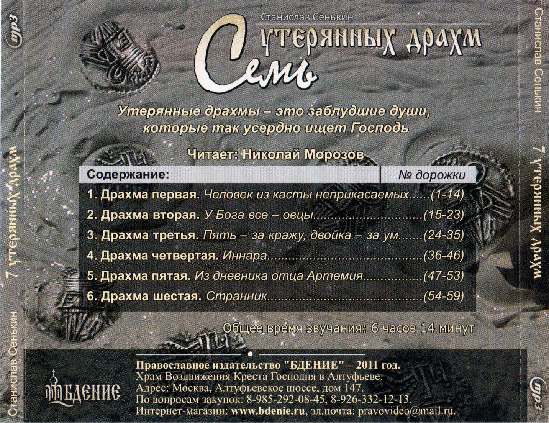 СЕМЬ_УТЕРЯННЫХ_ДРАХМ